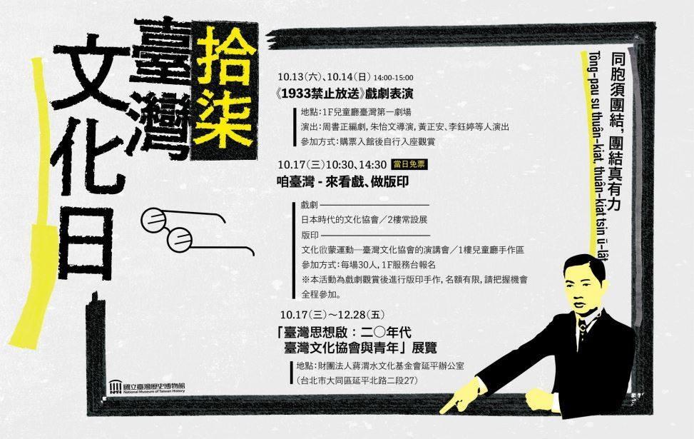 響應臺灣文化日的各種藝文活動(圖片翻攝自文化部臉書專頁)