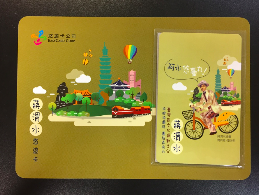 EasyCard unveils Chiang Wei-shui cards to mark Taiwan Culture Day