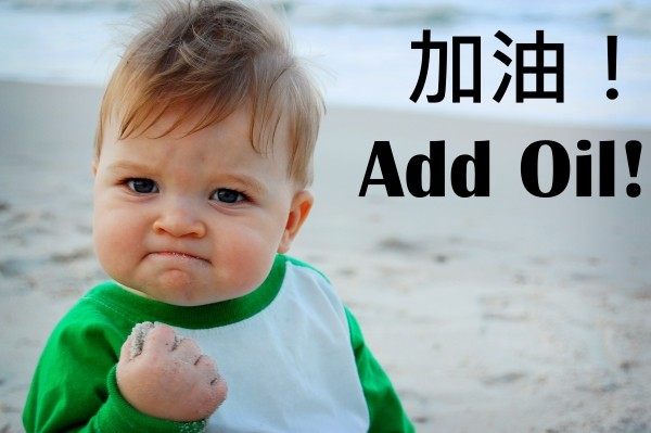 """Success Kid photo with """"Add Oil"""" expression."""