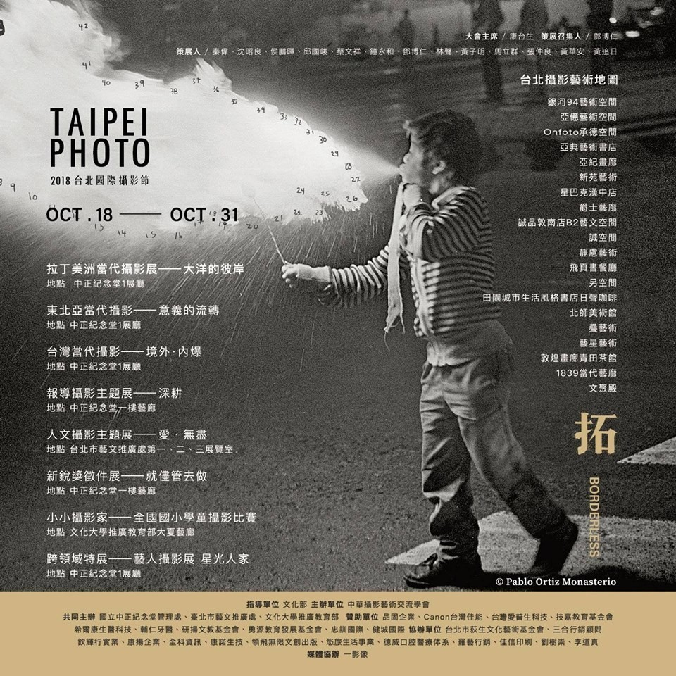 Explore contemporary photography from Taiwan and around the world at Taipei Photo
