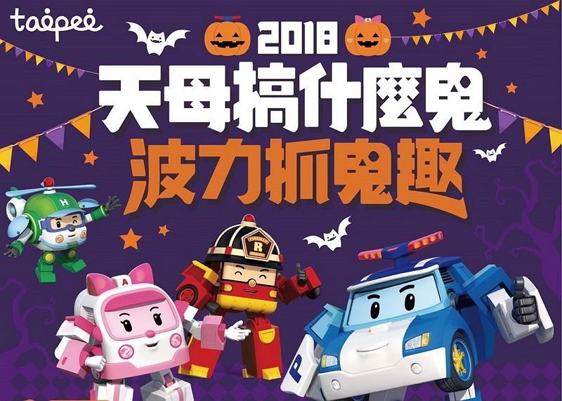 2018天母萬聖節嘉年華(圖/天母商圈發展協會)