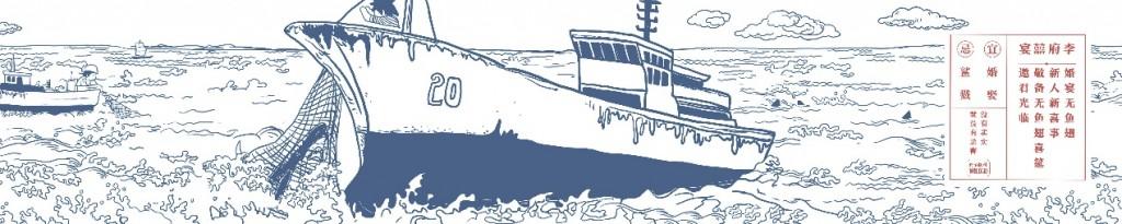 WildAid新影片 攜手版畫藝術家製《百里婚宴圖》拒魚翅