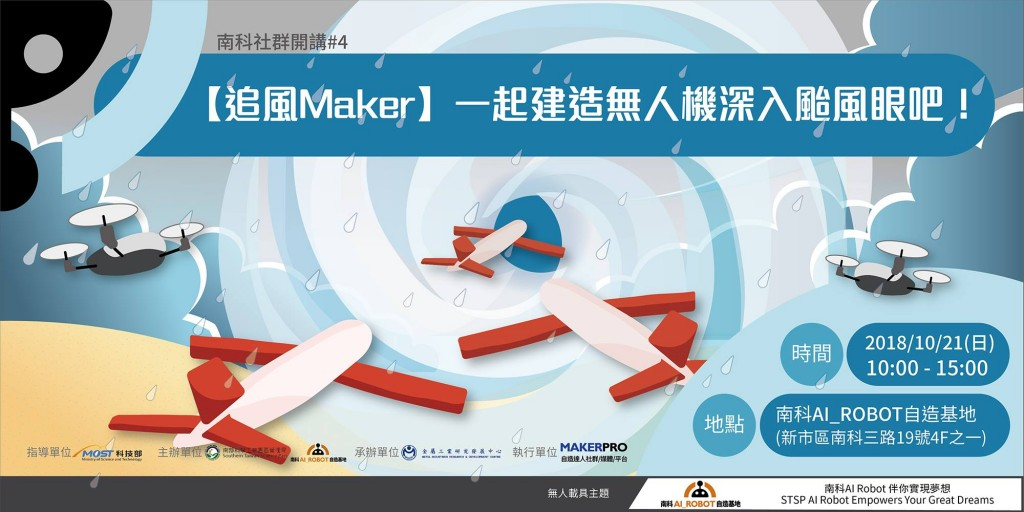 Chui Feng Maker (Image by Southern Taiwan Science Park)
