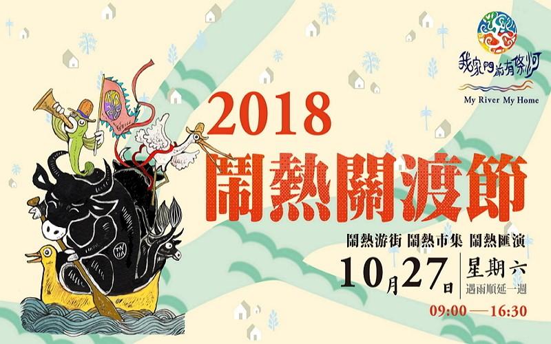 2018鬧熱關渡節10/27登場(圖/活動官網)
