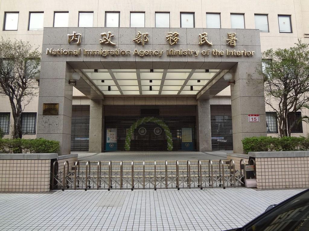 移民署大樓(圖片:維基百科)