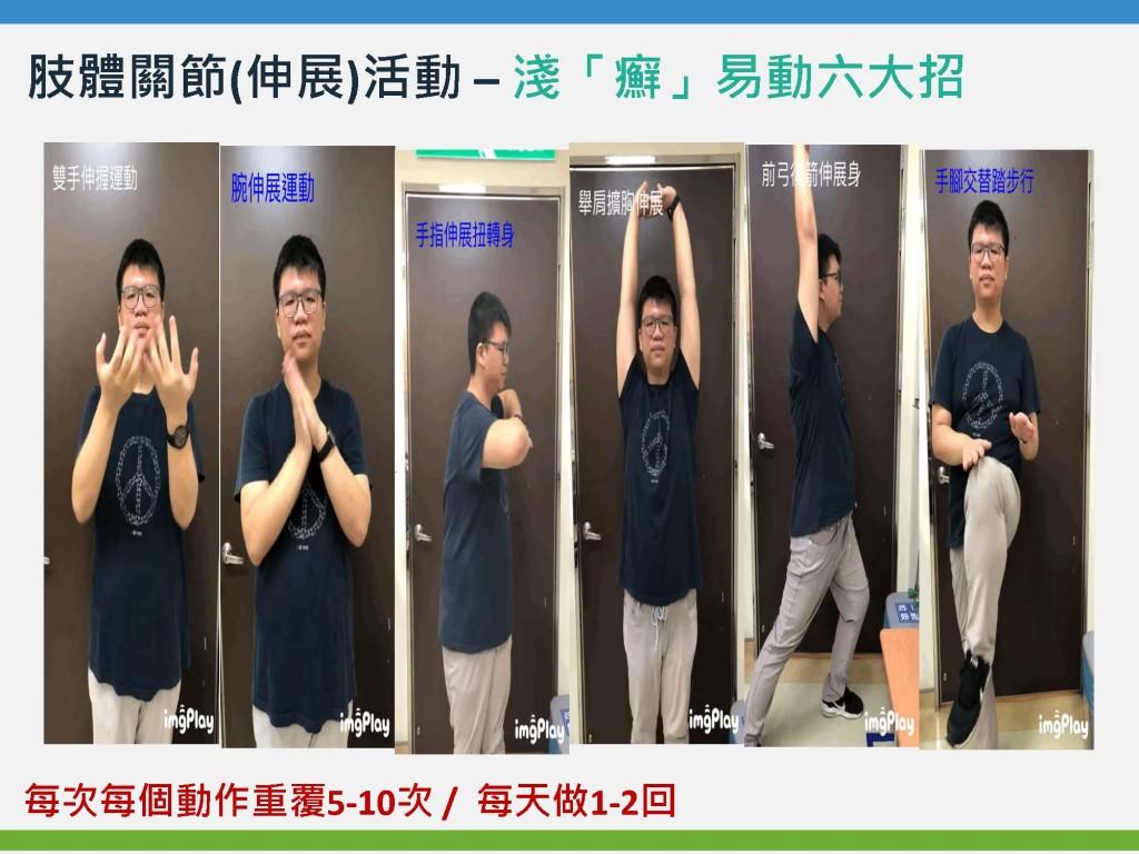 臺中榮總復健科復健技術組 陳彥文主任表示,乾癬與免疫功能息息相關,運動能能提升免疫功能,並能有效降低抑鬱並釋放內心壓力,減緩乾癬病灶的擴大