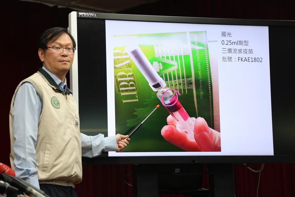 高雄市大寮區某診所27日發現1劑國光公司生產之批號「FKAE1802」的流感疫苗內出現白色懸浮物。(疾管署提供)