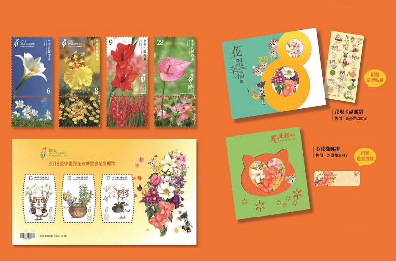 Commemorative stamps for Taichung World Flora Expo (Image/Chunghwa Post)