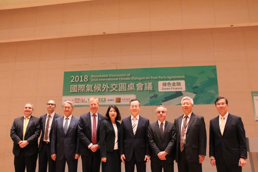 「2018國際氣候外交圓桌會議-綠色金融」大合照。