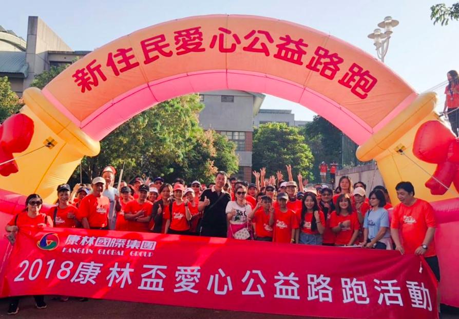 2018康林盃共吸引超過3000人參加(圖/康林國際集團)