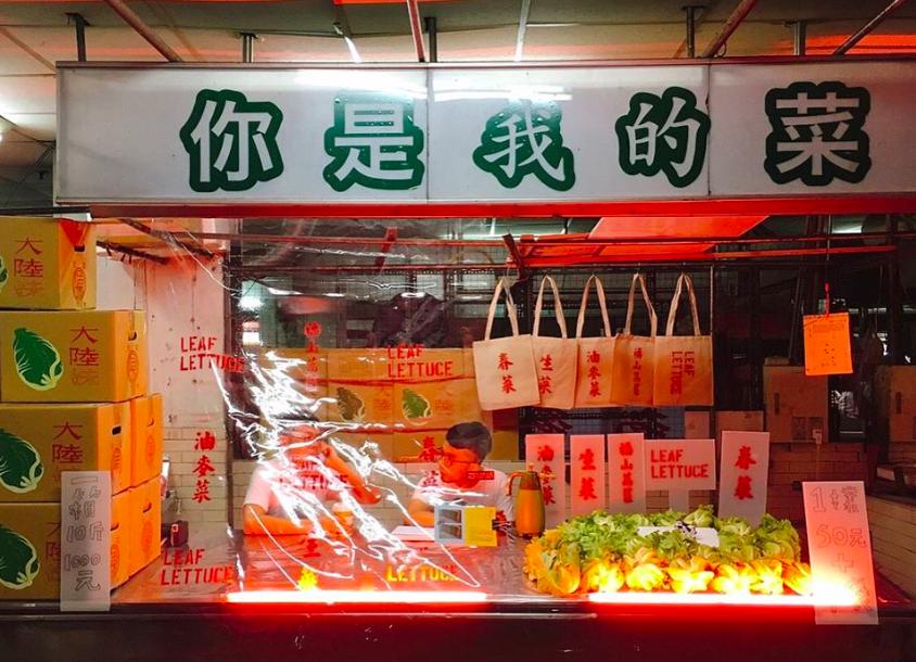 「超級市場」展品之一為陳漢聲的「你是我的菜」,幽默回應過去批評(圖/場外)