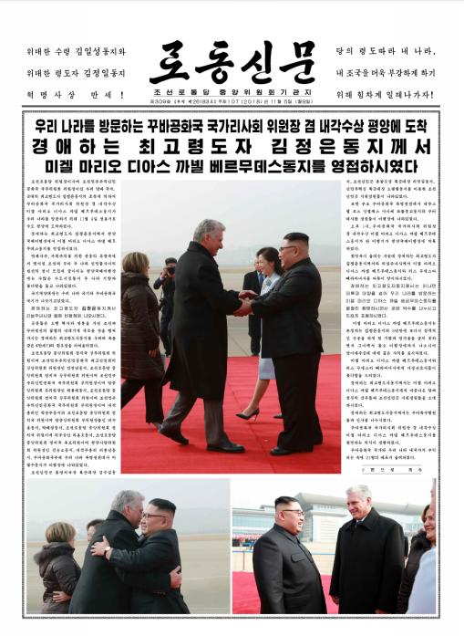 北韓古巴舉行高峰會 官媒:攜手對抗美國