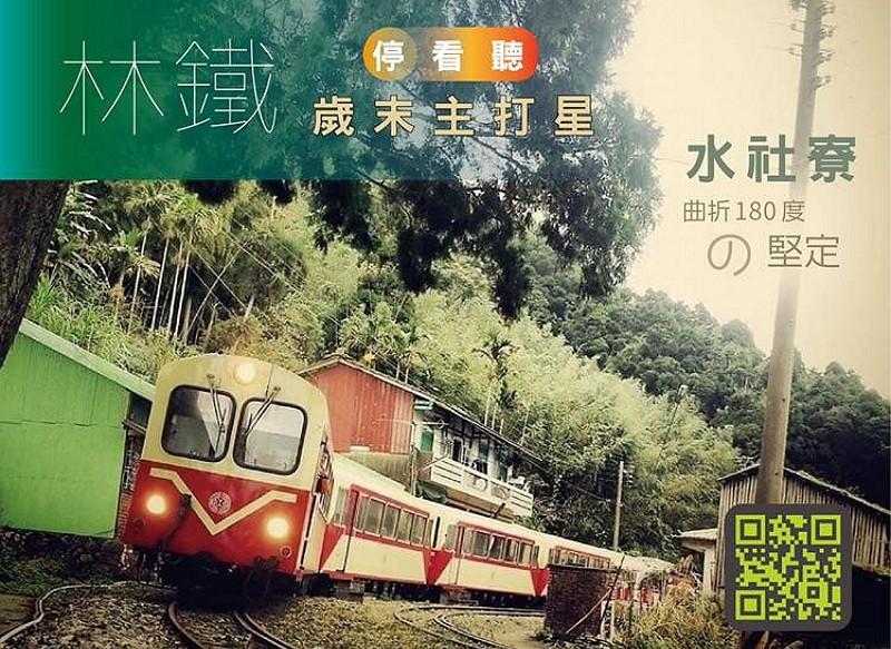 阿里山小火車歲末遊程(圖/臉書阿里山林業鐵路及文化資產管理處)