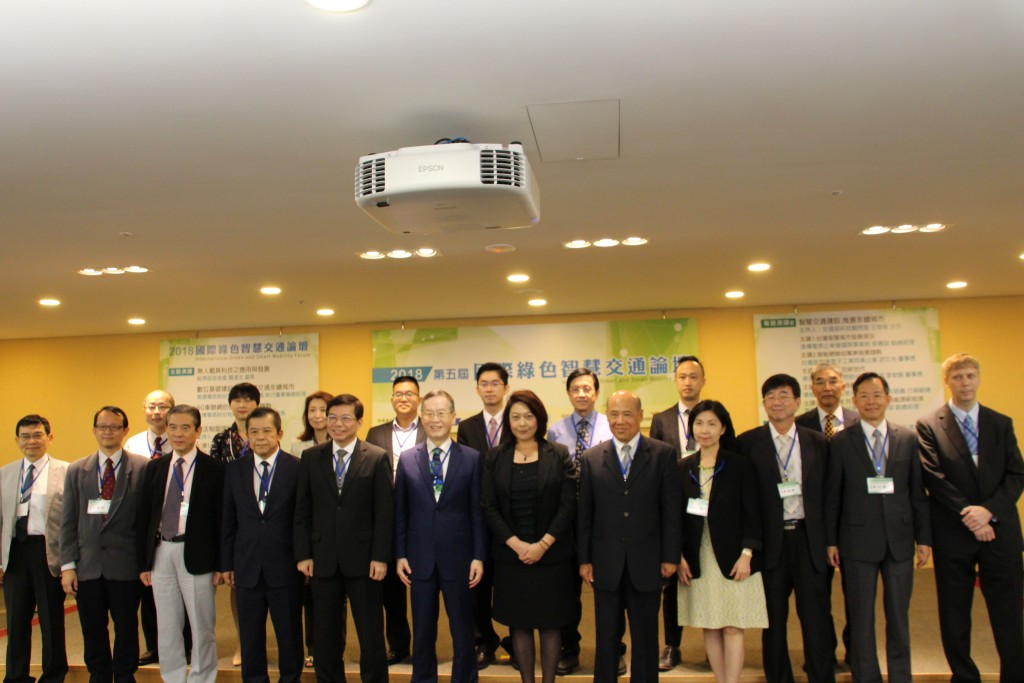 第五屆國際綠色智慧交通論壇大合照。