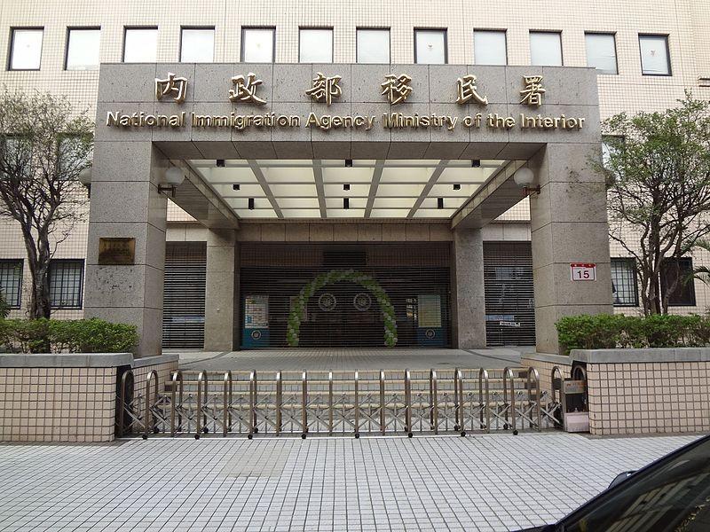 內政部移民署大樓。