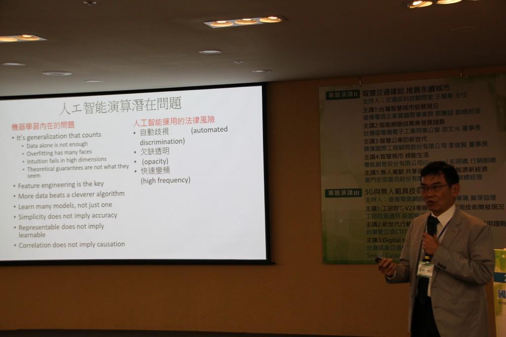 東吳大學法學院副教授林桓以「管制創新與人工智慧」為講題進行分享。