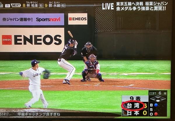 Screenshot of TV Asahi broadcast. (Image by Reddit user Romi-Omi)