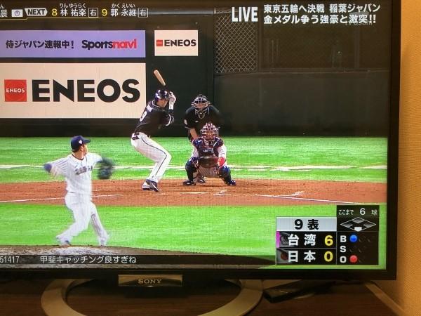 Japanese TV lists Taiwan's baseball team as 'Taiwan,' not 'Chinese Taipei'