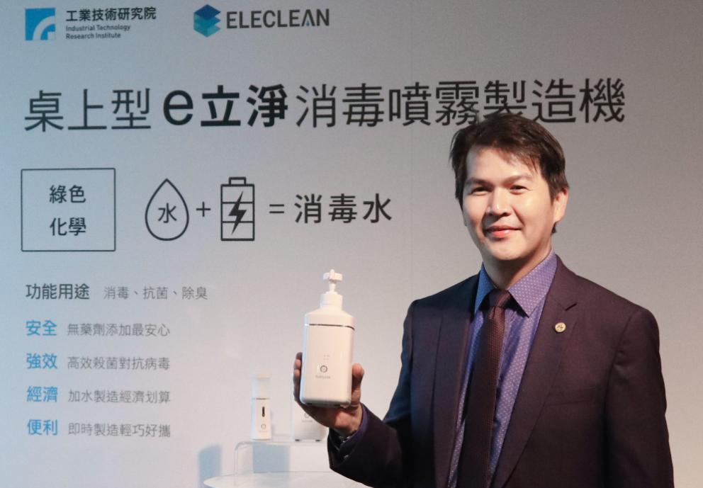 我國工研院旗下的公司製造的「 e立淨消毒噴霧製造機」(取自網路)