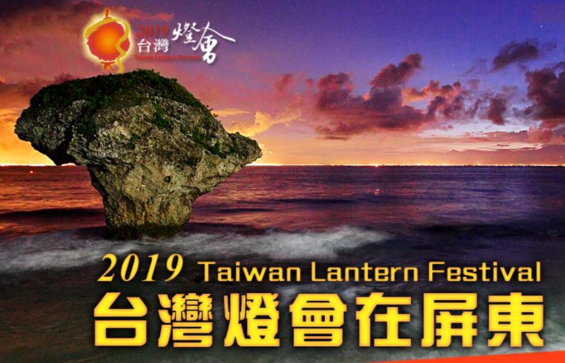 2019台灣燈會在屏東(圖/燈會官網)