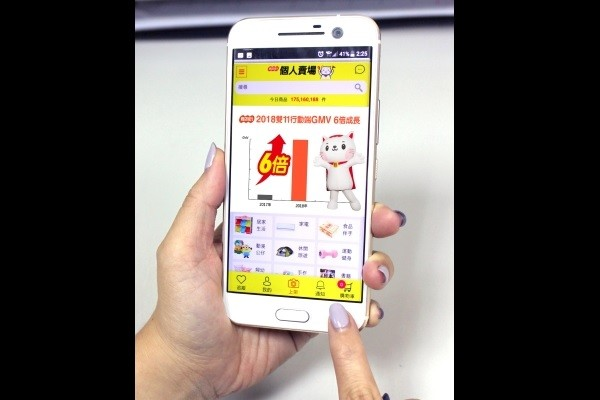 PChome's mobile platform. (Image by PChome)