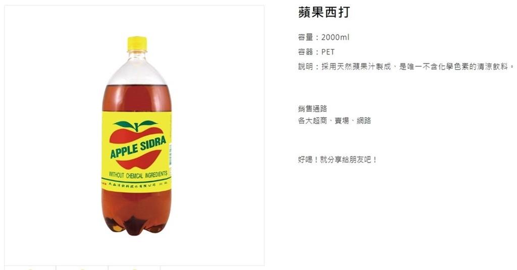 Beverage company recalls 2-liter Apple Sidra bottles (image courtesy of www.applesidra.com)