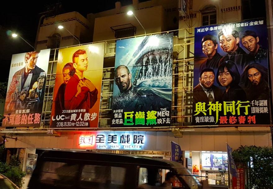 2018貴人散步音樂節將於30日展開,其中全美戲院的手繪宣傳看板超吸睛(圖/貴人散步)