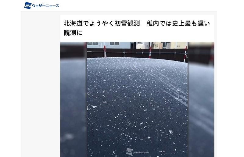 28年來最晚紀錄! 北海道今終降初雪