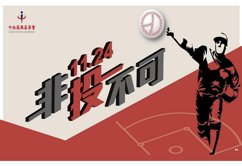 九合一選舉將於24日登場(圖/中選會網站)