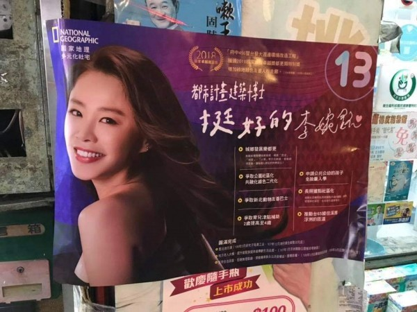 Li Wan-Yu's campaign posters in Banqiao, New Taipei (Image from Facebook)