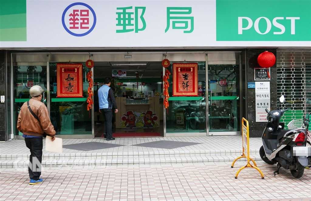 郵局(圖/中央社)