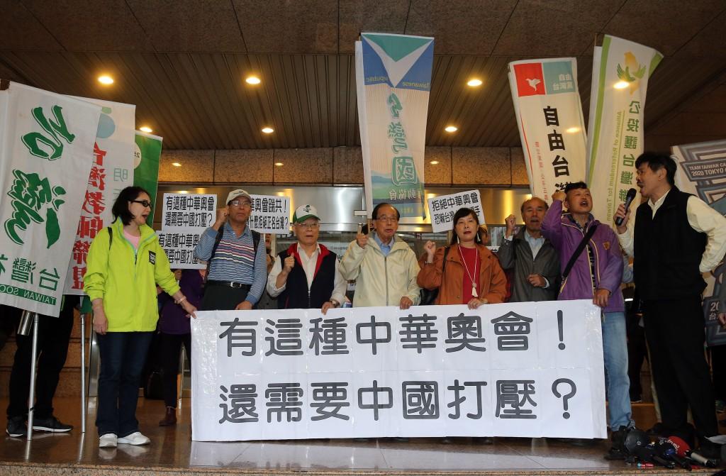2020東京奧運台灣正名行動聯盟與本土社團代表22日在中華奧會前舉行記者會,高喊「有這種中華奧會還需要 中國打壓」等口號,呼籲中華奧會不要