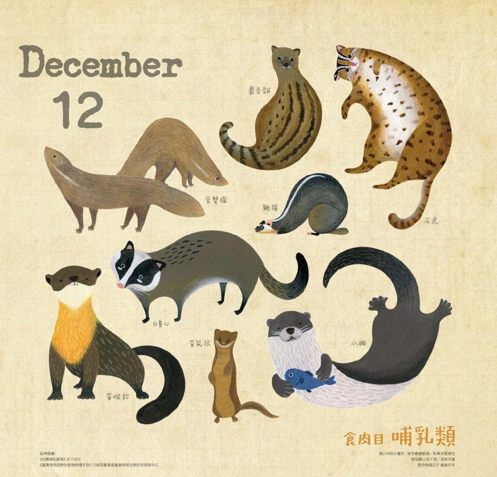 Forestry Bureau's 2019 animal calendar.