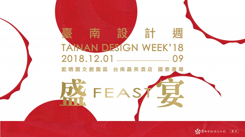 (Image by Tainan City Government)