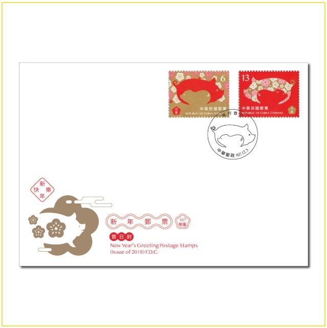 中華郵政發行新年郵票 籲請民眾寄往回教國家勿貼「豬」郵票