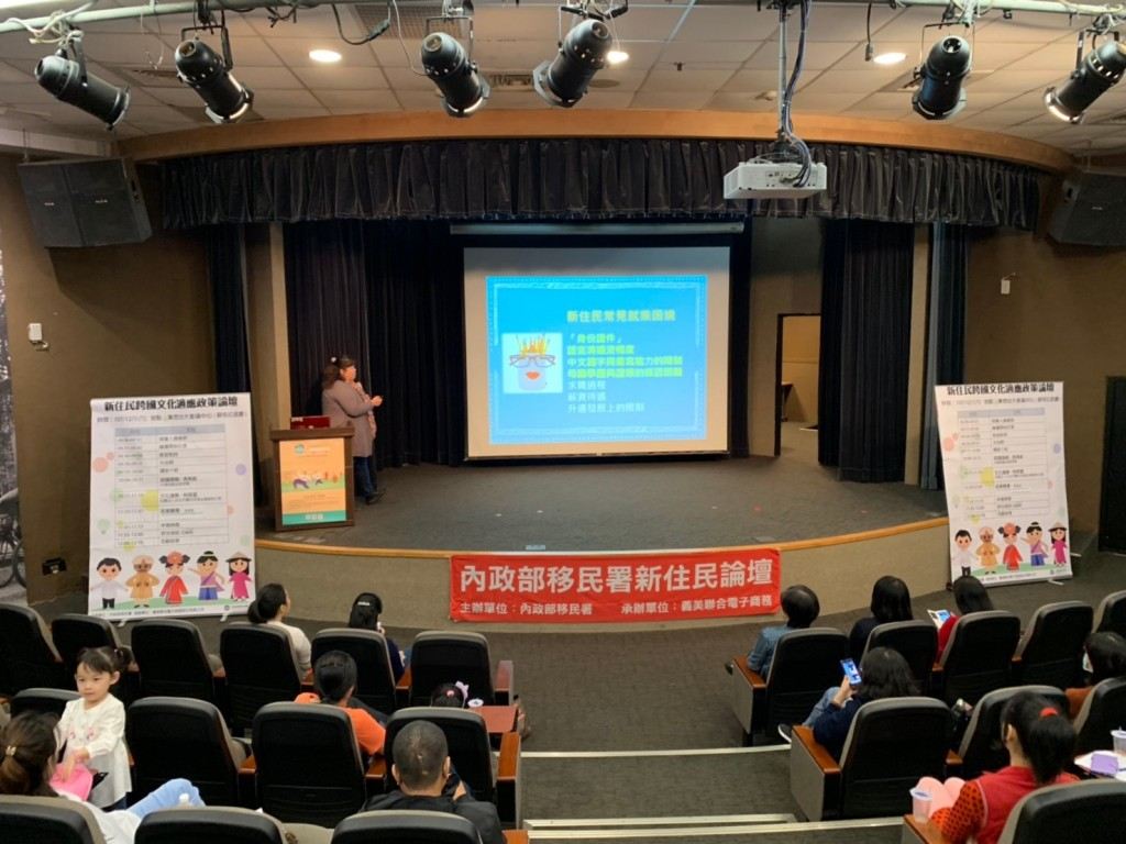 New Immigration Agency holds forum in Taipei (Photo/Global News for New Immigrants)