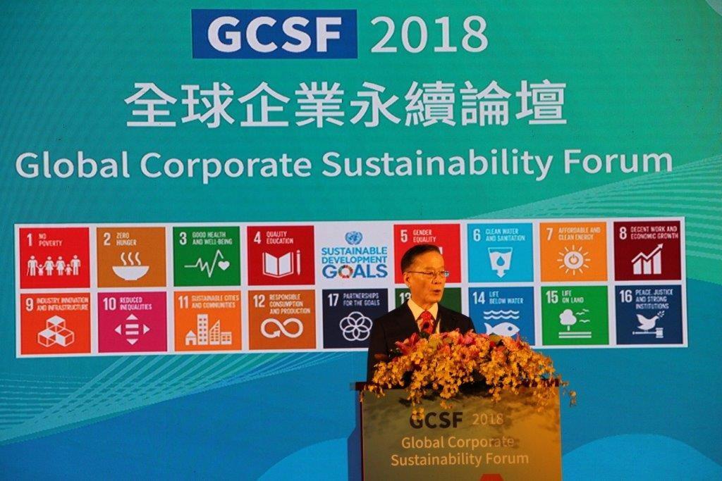 簡又新大使於2018年11月22日在「GCSF全球企業永續論壇」致開幕詞。