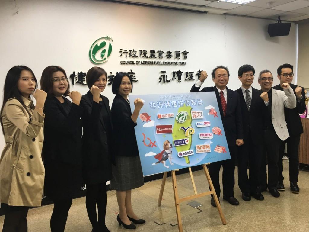 行政院農業委員會5日宣佈與各電商平臺成立「非洲豬瘟防疫聯盟」(照片來源:農委會提供)
