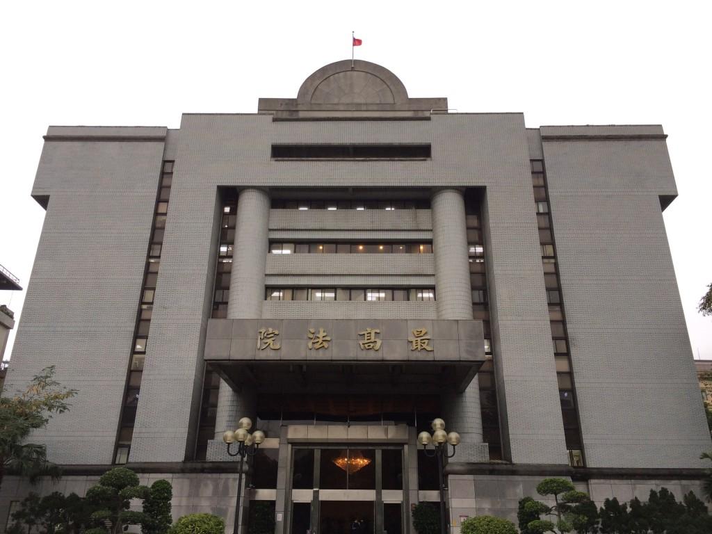 Supreme Court of the ROC (Wikipedia image)