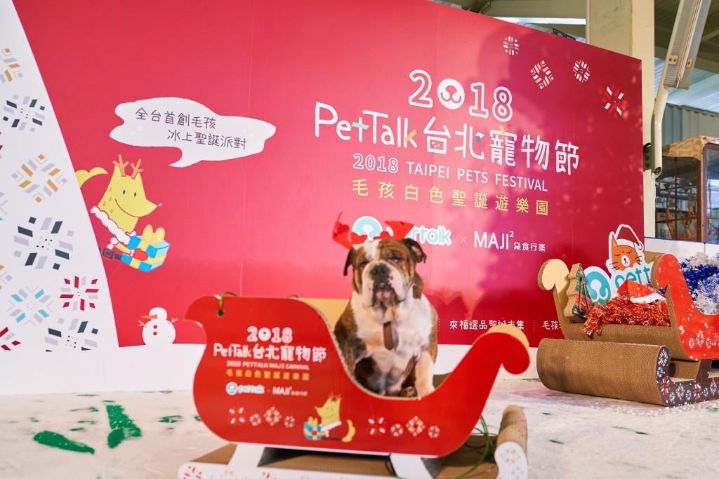PetTalk與MAJI集食行樂聯手為寵物打造了長達一個月「台北寵物節」-毛孩白色聖誕遊樂園。