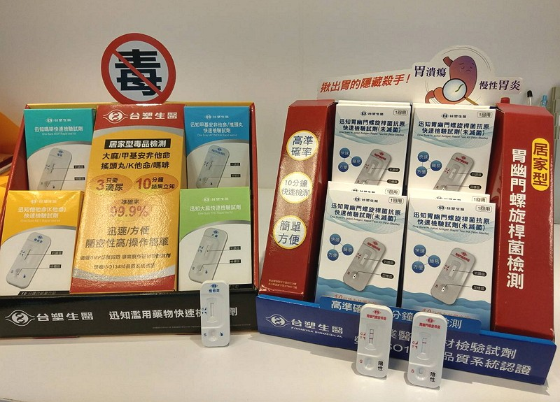 Quick drug test kits developed by Formosa Biomedica (Photo/CNA)