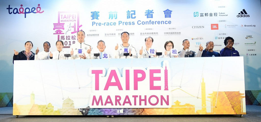 臺北市政府體育局7日舉行2018臺北馬拉松賽前記者會(照片...
