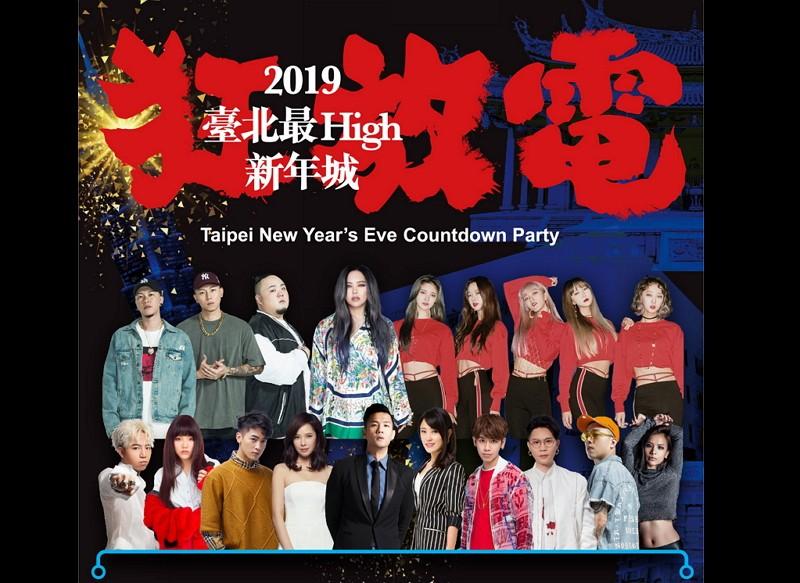 台北2019跨年晚會卡司(圖/觀傳局)