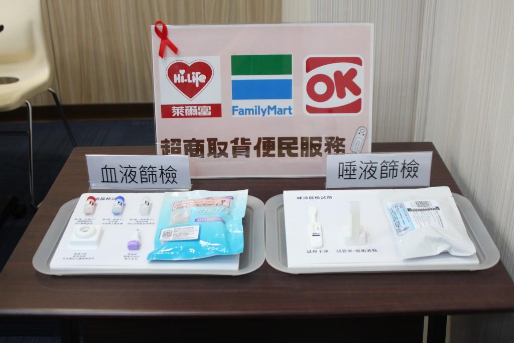 疾管署公布,自今(18)日起辦理「在家愛滋自我篩檢計畫」。(疾管署提供。)