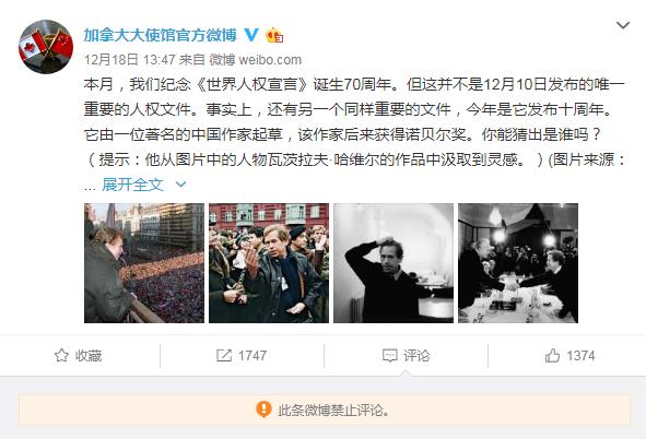 加拿大駐中大使館微博談劉曉波 網友崩潰瘋狂湧入留言謾罵