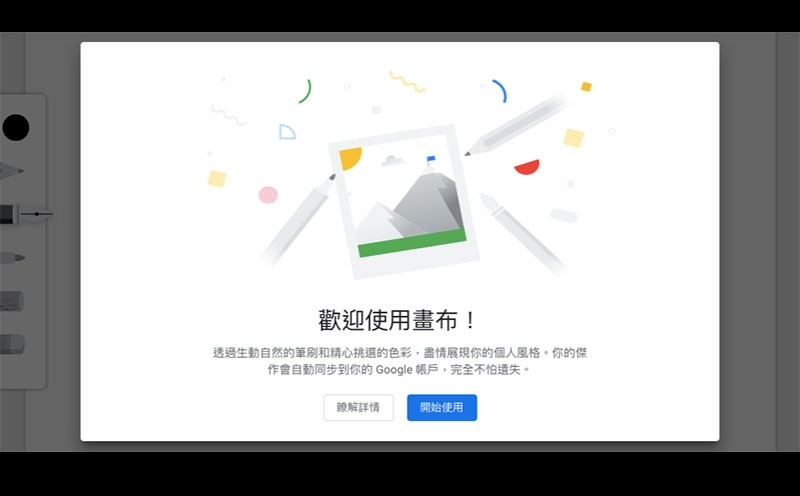 Chrome畫布(圖/Chrome Canvas擷圖)