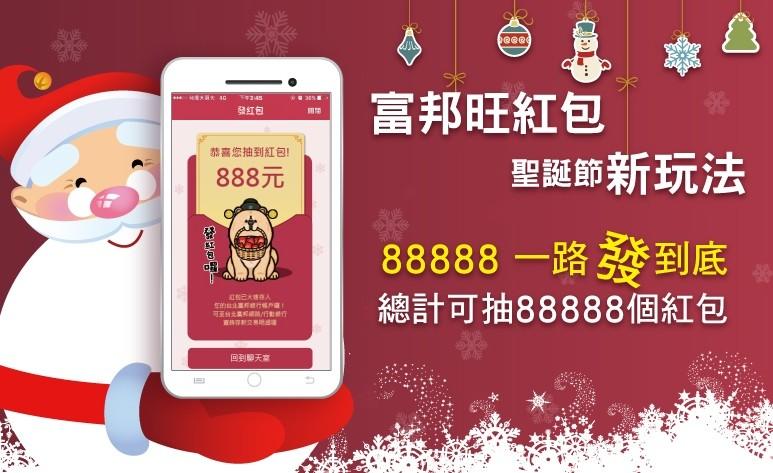 台北富邦銀行Lucky聖誕搶紅包迎新年活動,將送出高達88,888包紅包 (台北富邦銀行提供)
