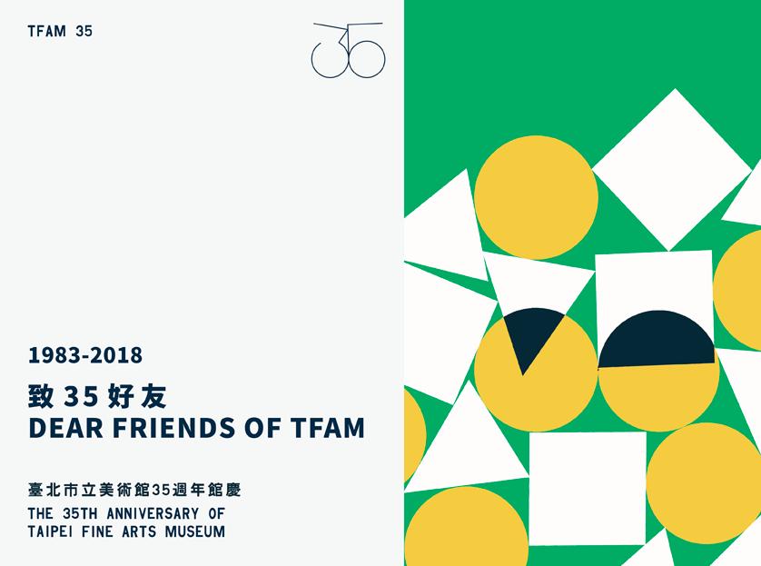 北美館邀「三五好友」歡慶35歲!全館免費開放參觀