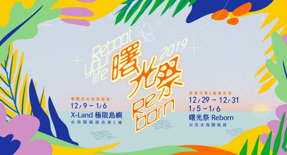 蘇打綠阿福推「曙光祭」跨年晚會  獨立音樂、市集、藝術登陸淡水