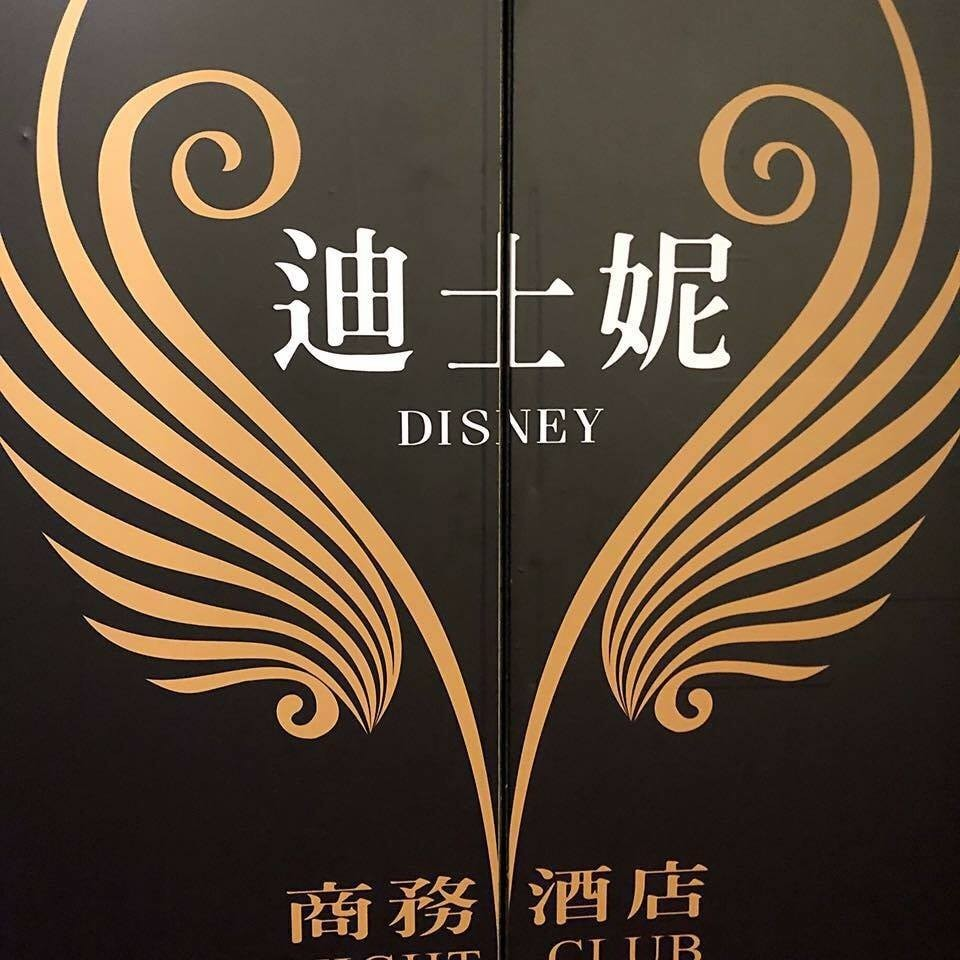 Kaohsiung's adult 'Disney' KTV club takes down sign